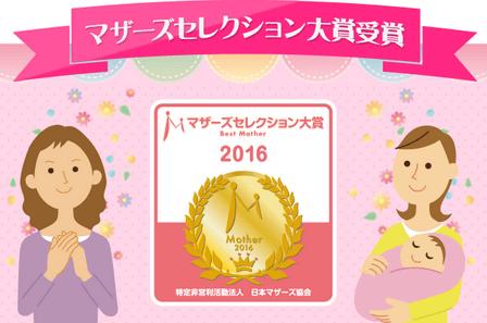 ソニー生命マザーズセレクション大賞受賞