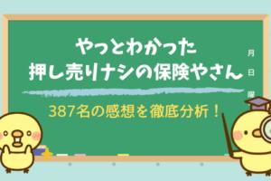 無料保険相談のランキング・口コミ評判