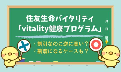 住友生命のバイタリティ(vitality)口コミ評判